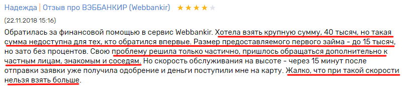 Отклик про Webbankir com