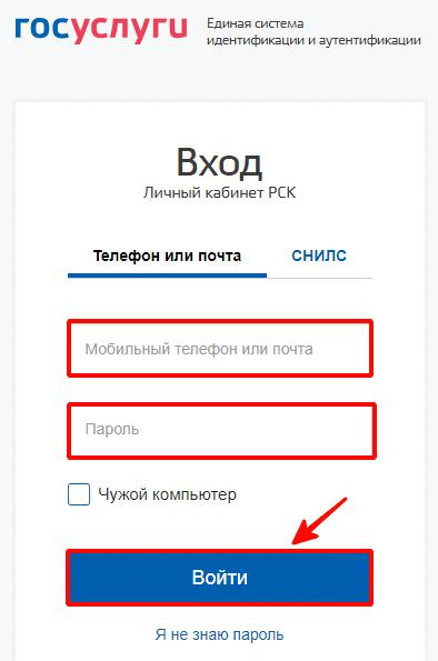 Авторизация на портале